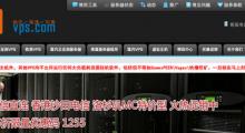 80VPS:50元/月 XenServer 2核 1G 25G 800G 100Mbps 洛杉矶C3 新品