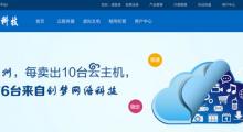 创梦网络 – 350元/月 L5630*2 16G 1T 无限流量 20Mbps 贵州特价独服