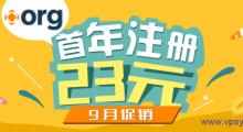 爱名网.org域名促销活动23元/首年 .CN注册17元/首年