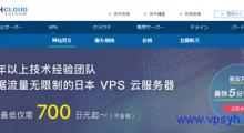 EX-CLOUD:756日元/月 OpenVZ 共享12核 1G 50G 不限流量 100Mbps 日本