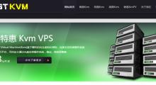 HostKVM:69元/月 KVM 2核 2G 40G 无限流量 3Mbps 香港沙田