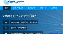 路特云RootVM – 48元/月 Xen 2核 1G 30G 2Mbps 无限流量 香港SR  CN2