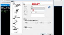 Linux远程管理软件(ssh) xshell