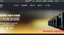 80VPS:50元/月 XEN 2核 1GB 25GB SSD 800GB 100Mbps 洛杉矶C3/香港沙田110元/月
