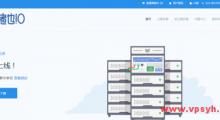 者也IO:全场8折 香港/新加坡/日本VPS 低至70.4元/月 美国VPS 54.4元/月