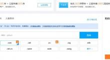 腾讯云域名注册/续费代金券 云服务器代金券