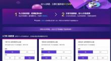 阿里云:拼团 527元-3年 KVM 1核 1GB 40GB 不限流量@1Mbps 十机房 含香港