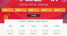 宝塔bt.cn:双十一永久授权拼团活动  一台永久授权实付988元