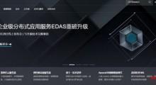 阿里云国内站:HI拼购 T5云服务器1核 1GB 低至199元/年  528元/3年
