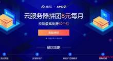 腾讯云:8元/月 KVM 1核 1GB 50GB 不限流量@1Mbps 广州
