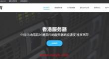 ZJI:348元/月 服务器 E5-2630L 8GB内存 240GB SSD 不限流量@5Mbps 香港葵湾CN2