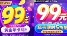 爱奇艺/腾讯视频 VIP 限时5折 99元/年