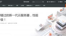 阿里云国际版:香港虚拟主机 5.9美元/月 5GB空间 512MB独享内存 1网站 不限流量 可使用国内信用卡支付