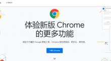 谷歌Chrome浏览器离线安装包官方下载(含Windows、Linux、MacOS)