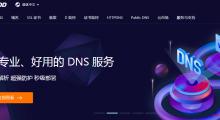 DNSPod:年终盛典 秒杀活动 个人专业版6元/年   企业基础版60元/年   .XYZ域名1元/年