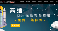 NETfront:80港元/月 KVM 4核 4GB内存 64GB SSD 1TB@160Mbps 4IP 香港大水管CN2