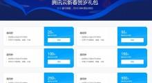 腾讯云新春贺岁礼包:通用满减优惠券 可用于续费域名、买CDN流量包