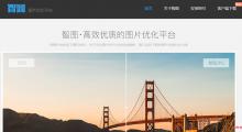 腾讯智图:高效的在线图片压缩工具