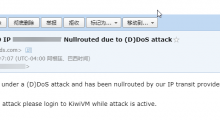 搬瓦工发邮件提示被DDOS