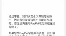 您不能再使用PayPal了