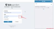 Bitwarden密码显示可见性
