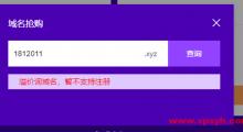 腾讯云(DNSPOD )23元注册10年.xyz域名
