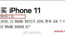苹果中国官网限购每人限购两部iPhone