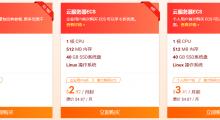 阿里云国际版三月促销活动 KVM VPS 2.5美元/月起