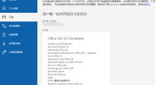 非管理员怎么查看Office订阅类型?