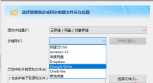 百度网盘转OneDrive、Google Drive用FileGee软件就可以了