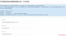 腾讯云云开发静态网站托管服务赞助计划