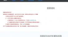 百度短网址dwz发公告 明天起4/23不再供个人使用