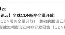 腾讯云全球CDN上线了