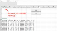 用Excel工作表调用E5 10个API