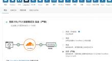 如何让cloudfare回源的时候用http/2?