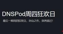 DNSPod:.cn域名首年1元、.com域名19.9首年、SSL证书2折499元、公司注册8.8元