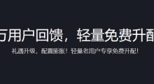 腾讯云:轻量云老用户配置免费升级