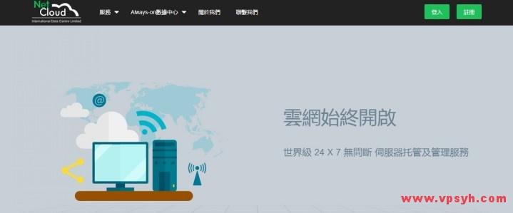netcloud_com_hk